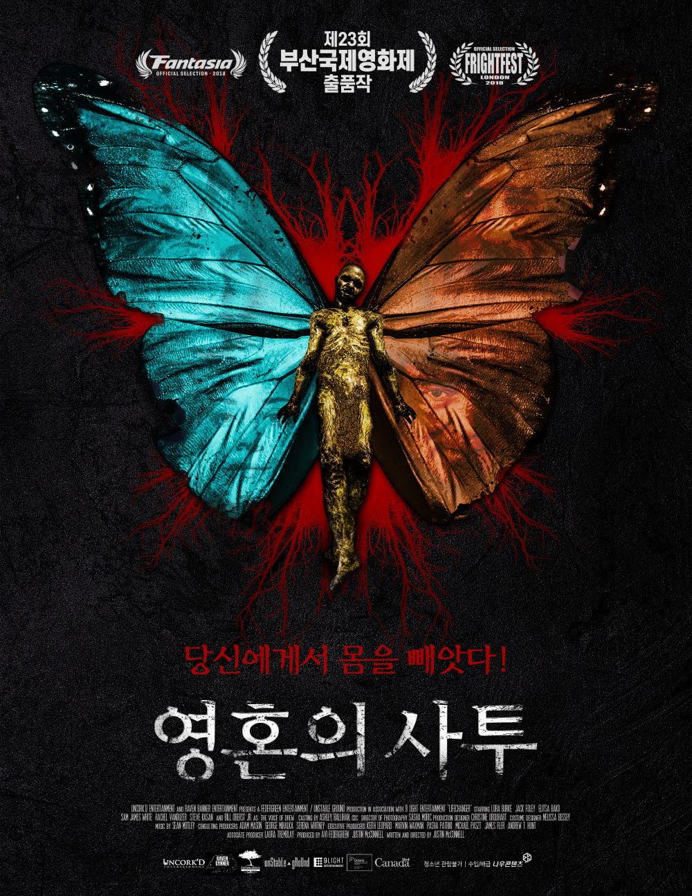 <영혼의 사투> 메인 포스터 공개!